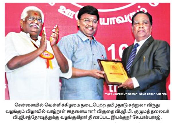 tamilnadu tourism award 2016 2017