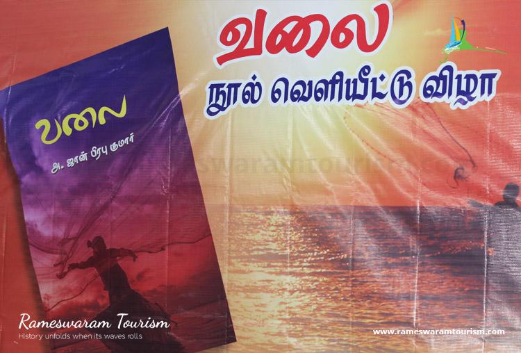 valai-book-launch